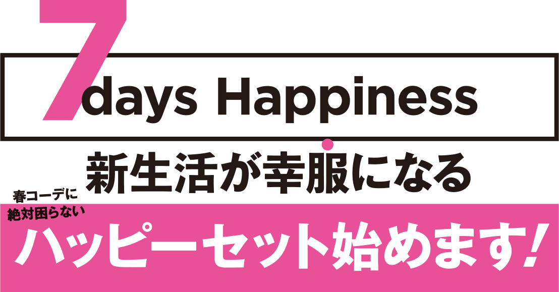 7days Happiness 新生活が幸服になるハッピーセット始めます!