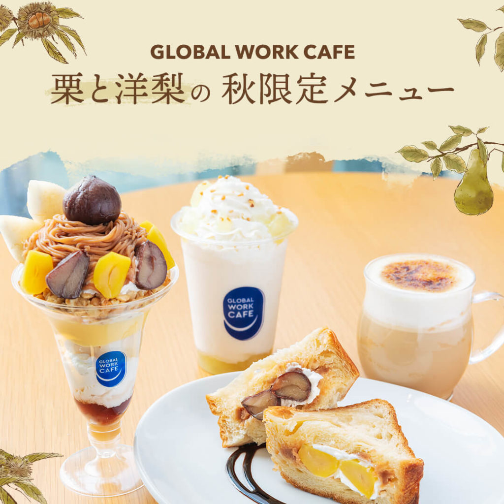 CAFE – SEASONAL MENU(malon)