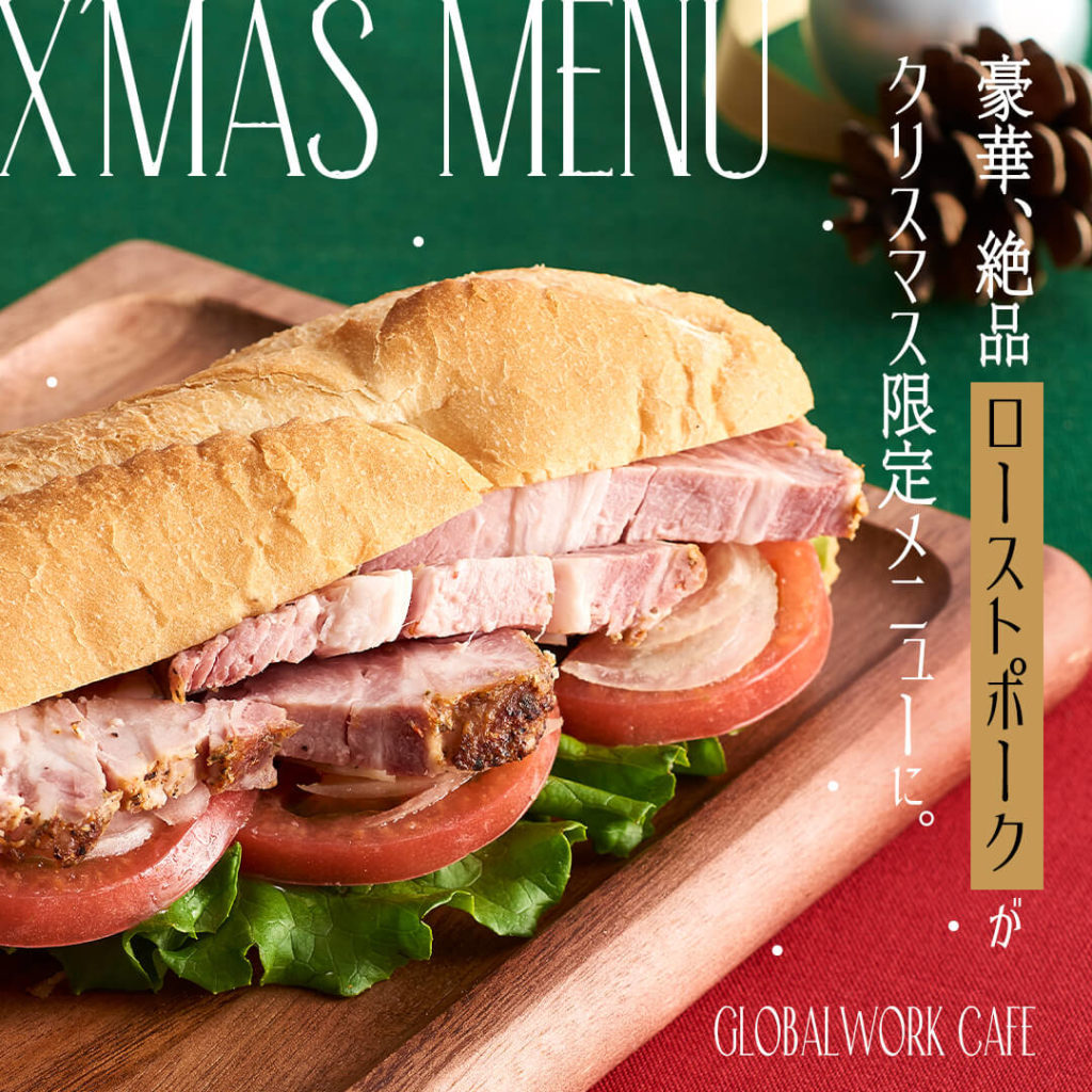 CAFE – SEASONAL MENU(xmas2020)
